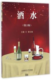 酒水(第2版)
