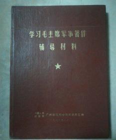 学习毛主席军事著作辅导材料