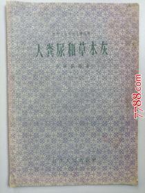 农村大众实用化学丛书:人粪尿和草木灰