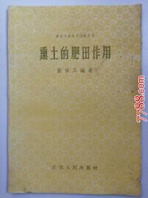农村大众实用化学丛书:熏土的肥田作用