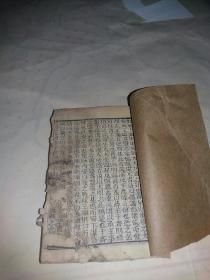《五经类典襄括》存1册  43至45卷