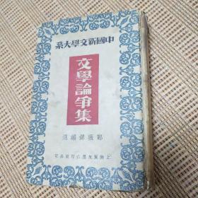 中国新文学大系:文学论争集( 第二集 )(精装1936年版,民国原版书)·