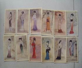 明信片 红楼梦 金陵十二钗人物 全套12枚 绘画施福国 库存品