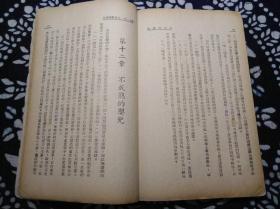 民国重庆三版家杂志社发行刘本立著孕妇保养法