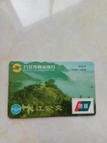 九江商行公交卡