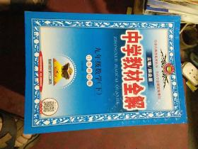 中学教材全解九年级语,数,化,物(上下册)计8本2016-08版