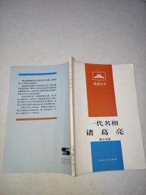 一代名相诸葛亮   (32开本上海人民出版社,84年一版一印刷)