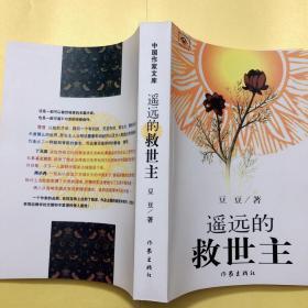 遥远的救世主 电视剧《天道》原著小说 无删减版 首版向阳花封面 复印本