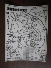 文革无锡市交通示意图(1973年国营无锡工农兵摄影图片社出品)