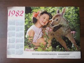 1982年年历画:爱护动物(上海印刷技术研究所印刷)