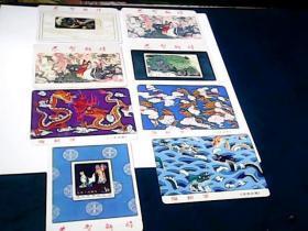 1988年年历卡片 (恭贺新禧、新年好) 全8张
