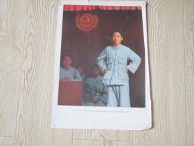 八开宣传画:1933年毛泽东同志在江西革命根据地八县贫农团代表会议上讲话
