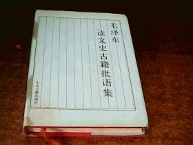 毛泽东读文史古籍批语集