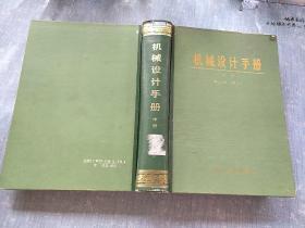 机械设计手册 中册 第二版(修订)