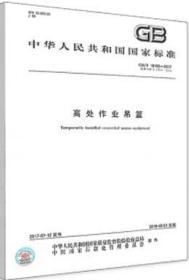 中华人民共和国国家标准 GB/T19155-2017 高处作业吊篮 155066.1-54535 中华人民共和国国家质量监督检验检疫总局/中国国家标准化管理委员会/中国标准出版社