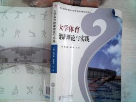 大学体育健康理论与实践