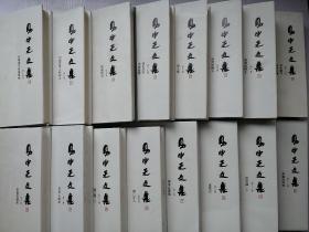 易中天文集,16册全,精装