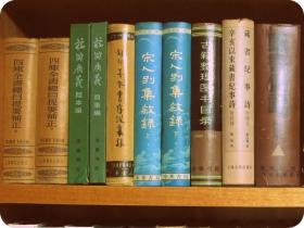 四库全书总目提要补正(精装二册)