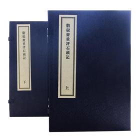 脂砚斋重评石头记(16开线装 全二函十二册)