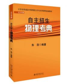 北大考典:自主招生物理考典 通向清华北大的经典自主招生宝典 全新正版