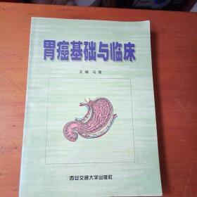 胃癌基础与临床