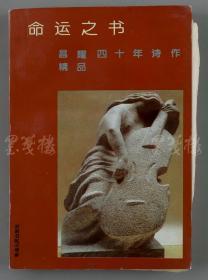 """著名诗人、""""中国新诗史上的一座高峰"""" 昌耀 1998年致峭-岩签赠本《命运之书-昌耀四十年诗作精品》平装一册 附其""""更正""""稿件一份两页(1994年青海人民出版社一版一印,仅印2700册)  HXTX115240"""