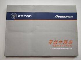 (福田汽车)欧曼新5系牵引车系列 零部件图册