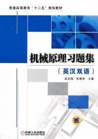 机械原理习题集 赵自强 张春林 机械工业出版社 97871113740