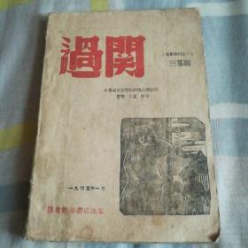 民国旧书——过关(三幕剧)