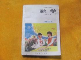 六年制小学课本 数学 第八册
