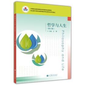 哲学与人生(修订版) 王霁 高等教育出版社 9787040380682