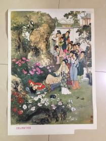 79年年画,史湘云醉眠芍药裀,河北人民出版社出版