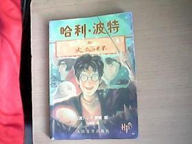 哈利波特与火焰杯【有水印,包正版】