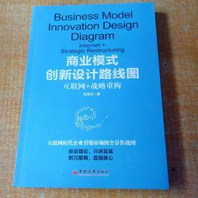 商业模式创新设计路线图:互联网+战略重构
