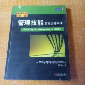 管理技能实战训练手册——管理教材译丛