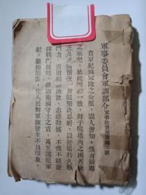议价销售---孔网孤本   稀缺抗战资料书--《军事法令辑要》1938年--白崇禧序言--研究中国军队抗战的珍贵文献----议价销售