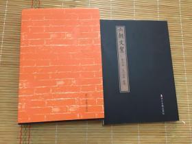 六朝文絜(二册全,一册是简体字点校本,一册是精美异常的双色套印影印写刻善本,缩印普及本,可谓灿烂夺目)珍藏阅读两相宜