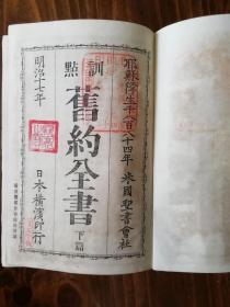 1884年文理训点新旧约全书