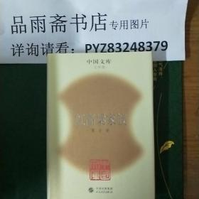 红高粱家族(平装中国文库 文学类)