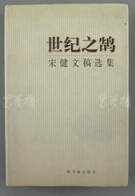 著名科学家、原中国工程院院长 宋健 2007年题词签名本《世纪之鹄:宋健文稿选集》精装一册(2002年原子能出版社一版一印,仅印3000册)  HXTX115250