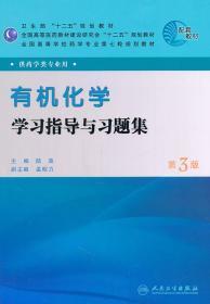 正版 有机化学学习指导与习题集 第三3版 陆涛 9787117143622