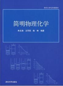 简明物理化学 朱文涛 清华大学出版9787302165682