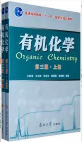 有机化学上下册两本 王积涛 第3版第三版南开大学9787310033003