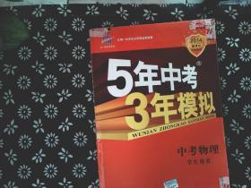 曲一线科学备考·5年中考3年模拟:中考物理(学生用书)2014-/