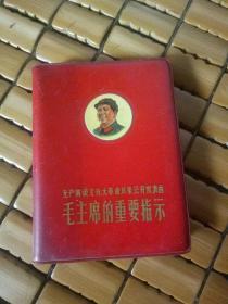 无产阶级文化大革命以来公开发表的毛主席的重要指示【林提3张完好,主席像完好】