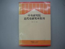 旧书《中央研究院近代史研究所集刊》(第二十一期)B1-11