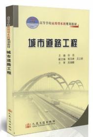 高等学校应用型本科规划教材:城市道路工程