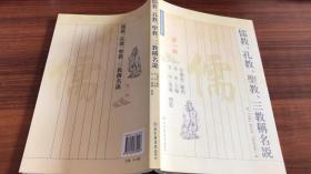 儒教、孔教、圣教、三教称名说