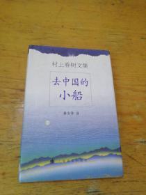 去中国的小船 村上春树文集