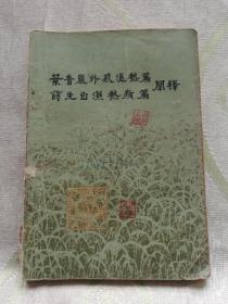 叶香岩外感温热篇、薛生白湿热病篇  阐释(1983年一版一印)